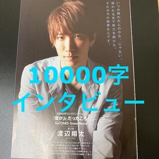 Myojo6月号(通常版)  SnowMan 渡辺翔太 10000字インタビュー(アイドルグッズ)