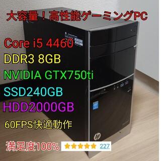 i5 大容量 ゲーミングPC SSD 高性能(デスクトップ型PC)