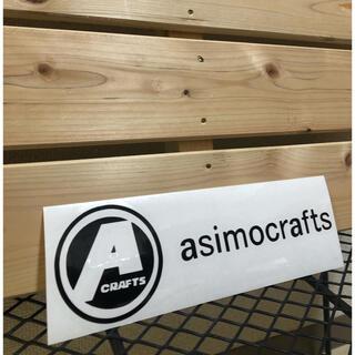 asimocrafts ♦︎ アシモクラフツ ステッカー【横20cm 】