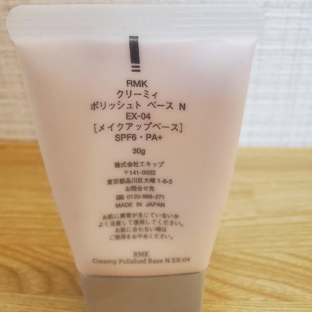 RMK(アールエムケー)のRMK クリミー ポリッシュト ベース 化粧下地 EX-04 コスメ/美容のベースメイク/化粧品(化粧下地)の商品写真