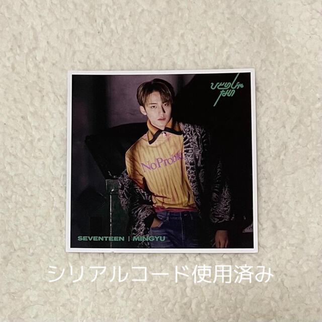 SEVENTEEN(セブンティーン)のSEVENTEEN ひとりじゃない エントリーカード ミンギュ エンタメ/ホビーのCD(K-POP/アジア)の商品写真
