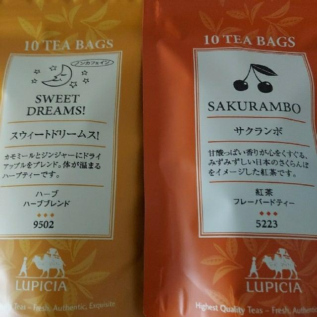 LUPICIA(ルピシア)のルピシア ティーバックス2+オマケ2 食品/飲料/酒の飲料(茶)の商品写真