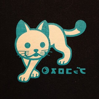CUNE - キューン ブッコロス 猫 Tシャツ Sサイズ ブラック CUNE