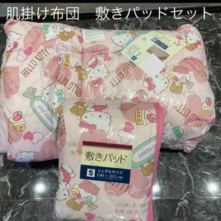 サンリオ - キティちゃん 肌掛け布団 敷きパッド