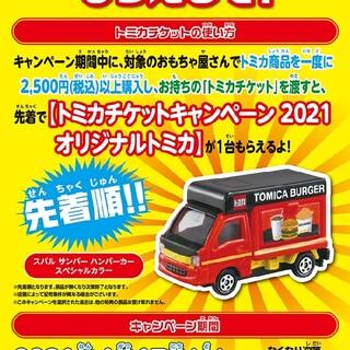 【非売品】トミカ チケットキャンペーン 2021 オリジナルトミカ