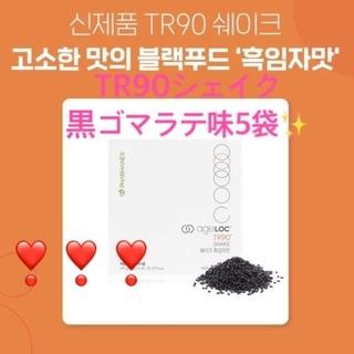 ニュースキン (数量限定)TR90 プロテインシェイク 黒ゴマラ味 5袋