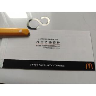 1冊 マクドナルド株主優待券(フード/ドリンク券)