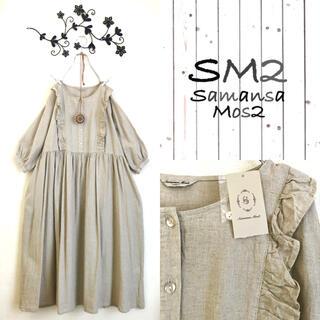 SM2 - 新品SM2リネン麻綿胸元フリルワンピース