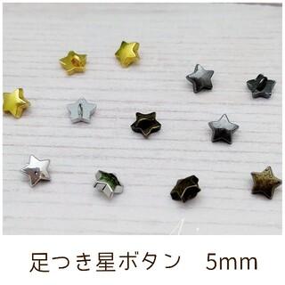【AHB】足付き星ボタン 5mm ドール用 アウトフィット 10個(各種パーツ)