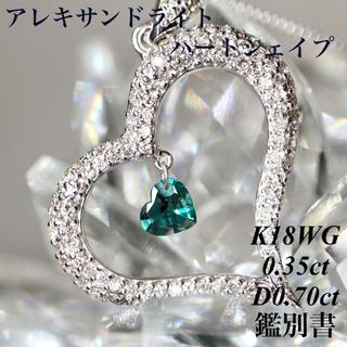 アレキサンドライトハートシェイプ スイングダイヤモンドトップのみ K18WG