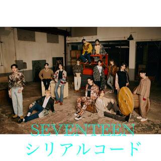 セブンティーン(SEVENTEEN)のSEVENTEEN シリアルコード(K-POP/アジア)