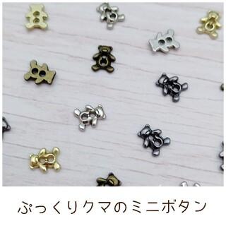 【PKB】ぷっくりクマのミニボタン 5mm ドール用 アウトフィット 10個(各種パーツ)