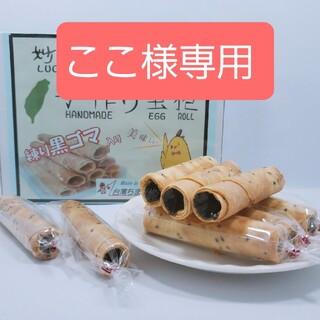 練り黒ゴマ入りのエッグロール(菓子/デザート)