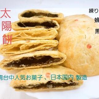太陽餅  3種類詰め合わせセット(菓子/デザート)