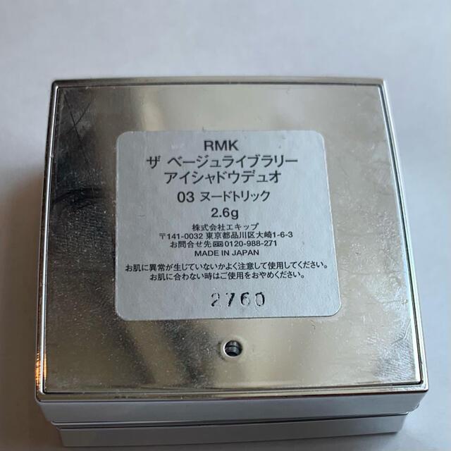 RMK(アールエムケー)のRMK ザ ベージュライブラリー アイシャドウデュオ 03 ヌードトリック  コスメ/美容のベースメイク/化粧品(アイシャドウ)の商品写真