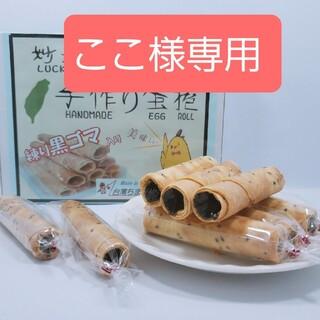 ヌガー  Mix 8種類詰め合わせセット(法式牛軋糖)  (菓子/デザート)