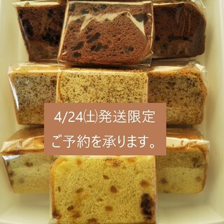 終了致しました!!!    【4/27㈯発送分限定】cutシフォン 規格外(菓子/デザート)