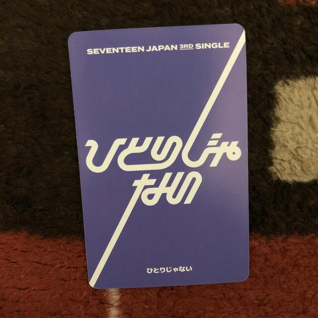 SEVENTEEN(セブンティーン)の値下げ可!ひとりじゃない(初回限定盤B)のフォトカード ディノ エンタメ/ホビーのタレントグッズ(アイドルグッズ)の商品写真