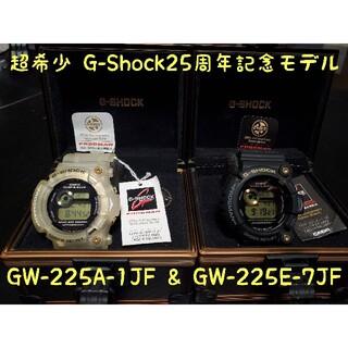 G-SHOCK - GW-225A-1JF & GW-225E-7JF FROGMAN