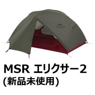 エムエスアール(MSR)のMSR エリクサー2 グリーン フットプリント付 新品(テント/タープ)