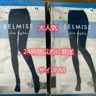 超级人气BELMISE ベルミス スリムタイツセット Mサイズ 2枚