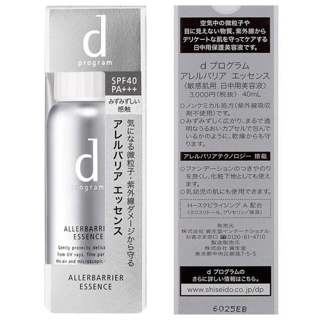 d program(ディープログラム)のdプログラム アレルバリア エッセンス コスメ/美容のスキンケア/基礎化粧品(美容液)の商品写真