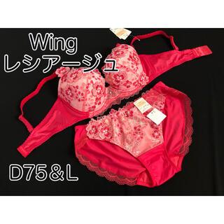 ウィング(Wing)の【セット】Wing レシアージュ D75&L ピンク系(ブラ&ショーツセット)