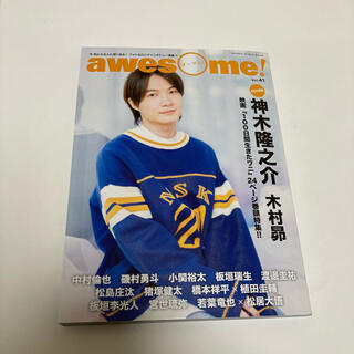 awesome! オーサム Vol.41   2021年 5月号