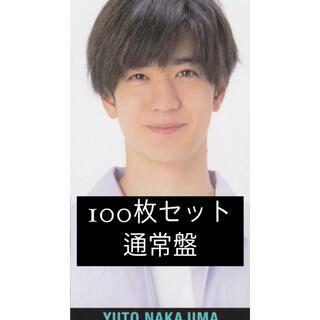 中島裕翔 厚紙 デタカ データカード Myojo smileメッセージカード(アイドルグッズ)