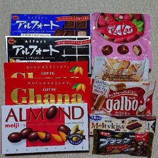 チョコレート(chocolate)のチョコレート 詰め合わせ 9種類《10個セット》(菓子/デザート)