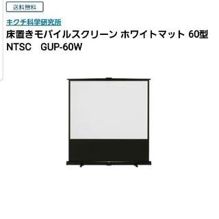 ソニー(SONY)の新品未使用ホームシアター キクチ スタンドタイプ床置き調整可愛(プロジェクター)