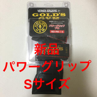 新品 ゴールドジム パワーグリップ Sサイズ