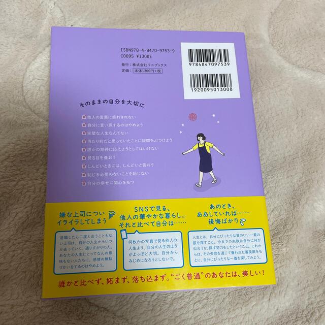 ワニブックス(ワニブックス)の私は私のままで生きることにした エンタメ/ホビーの本(ノンフィクション/教養)の商品写真