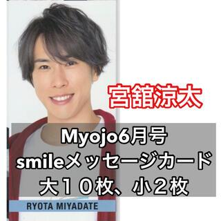 ジャニーズ(Johnny's)のSnowMan 宮舘涼太 Myojo6月号 smileメッセージカード(アイドルグッズ)