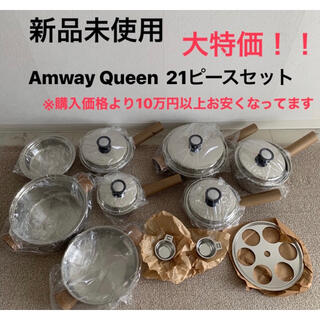 Amway - Amway Queen 21ピースセット 鍋、フライパン等セット