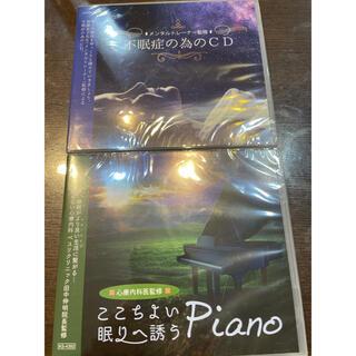 心地良い睡眠ヒーリングピアノ&不眠解消CD(ヒーリング/ニューエイジ)