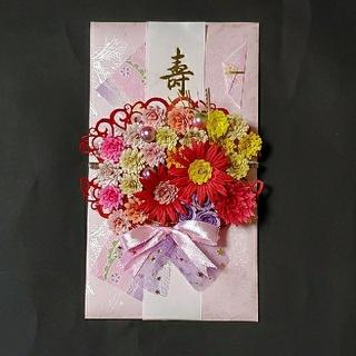 レメリア shopのオリジナル 花デコ ご祝儀袋 中サイズ お祝い袋 送料込み(カード/レター/ラッピング)