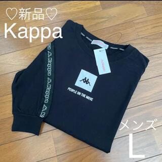 カッパ(Kappa)の新品❤Kappa レア ロングTシャツ ブラック メンズL(Tシャツ/カットソー(七分/長袖))
