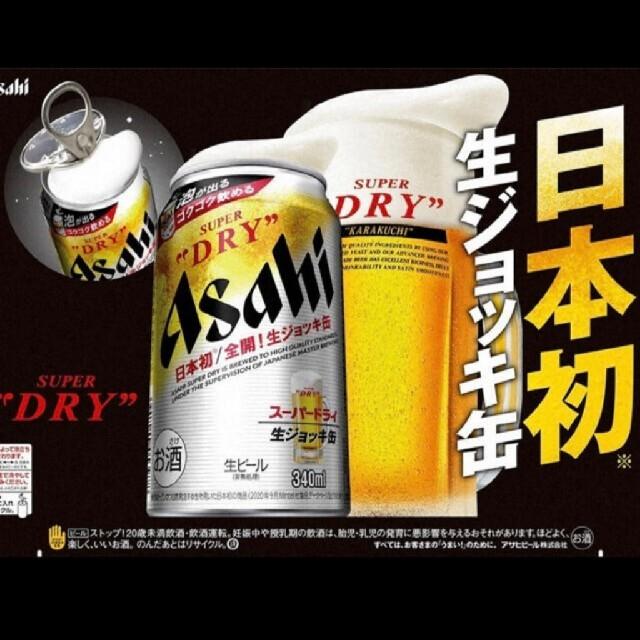 生ジョッキ缶 ビール1ケース 食品/飲料/酒の酒(ビール)の商品写真