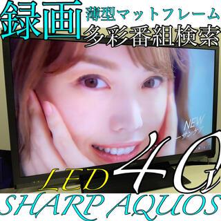 SHARP - 【録画薄型デザイン】40型 シャープ 液晶テレビ AQUOSアクオスSHARP