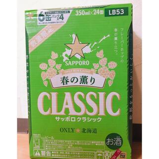 サッポロ - サッポロクラシック春の薫り350ml×24缶セット