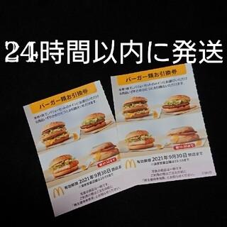 マクドナルド(マクドナルド)のマクドナルド 株主優待 バーガー 引き換え券 2枚(フード/ドリンク券)