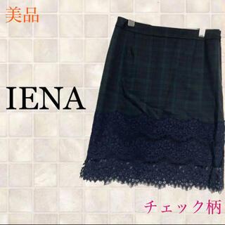 IENA - IENA イエナ 美品 タイトレーススカート チェック柄 サイズ38