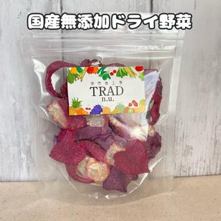 魅惑のカラフルだいこんMIX☆国産無添加ドライベジタブル 24g(野菜)