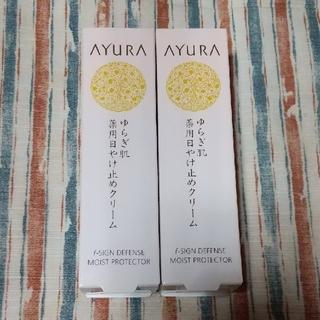 アユーラ(AYURA)のアユーラ fサインディフェンス モイストプロテクター2本(化粧下地)
