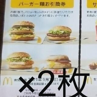 マクドナルド 株主優待券 バーガー 2枚(フード/ドリンク券)