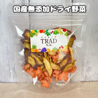 そのまま食べる人参MIX☆国産無添加ドライベジタブル 24g(野菜)