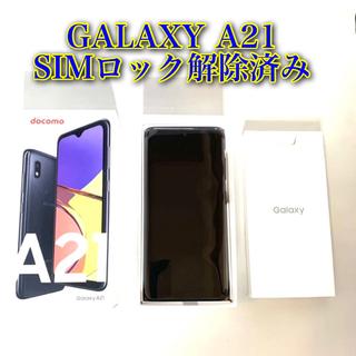 Galaxy - 新品 Galaxy A21 docomo simロック解除 BLACK