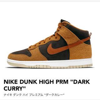 ナイキ(NIKE)のNIKE DUNK HIGH Dark Curry(スニーカー)