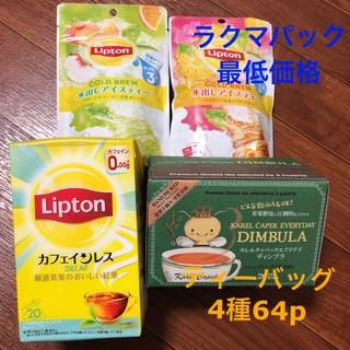 カレルチャペック&リプトン紅茶4種64p(茶)